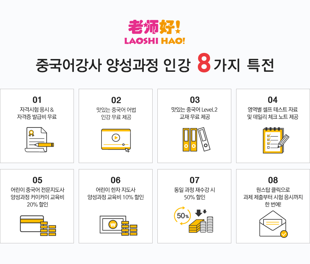 JRC 중국어강사 양성과정 8가지특전