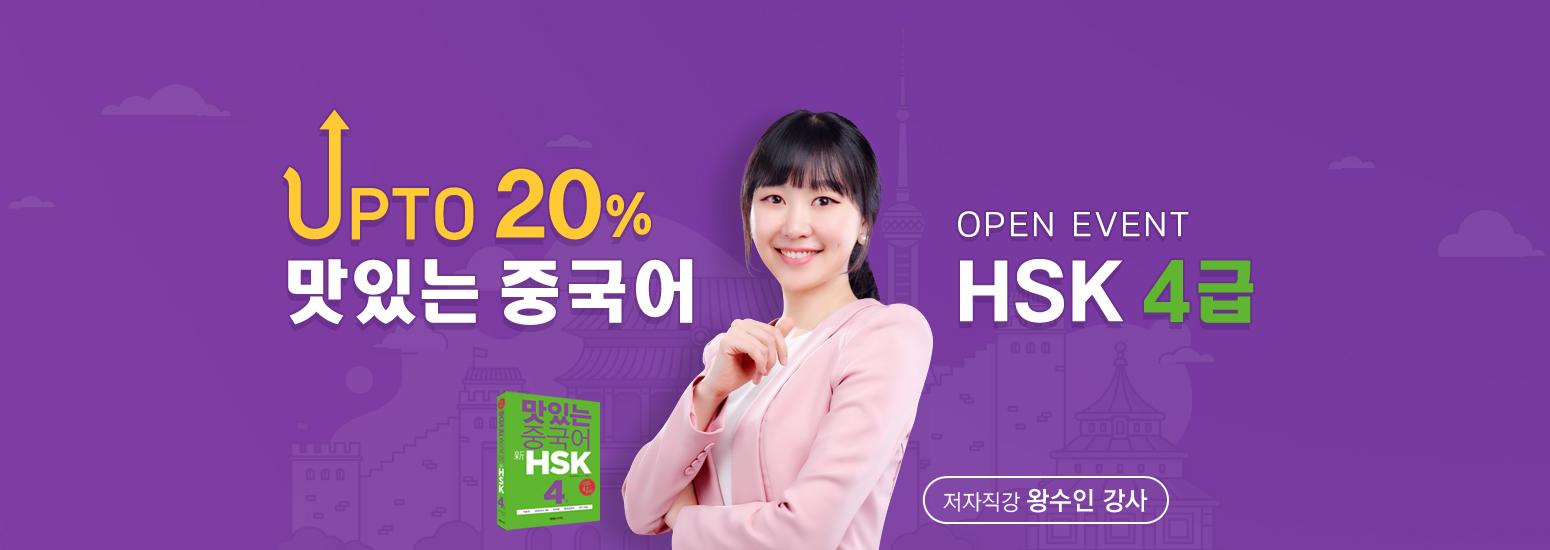 맛있는중국어 HSK4급 20%할인