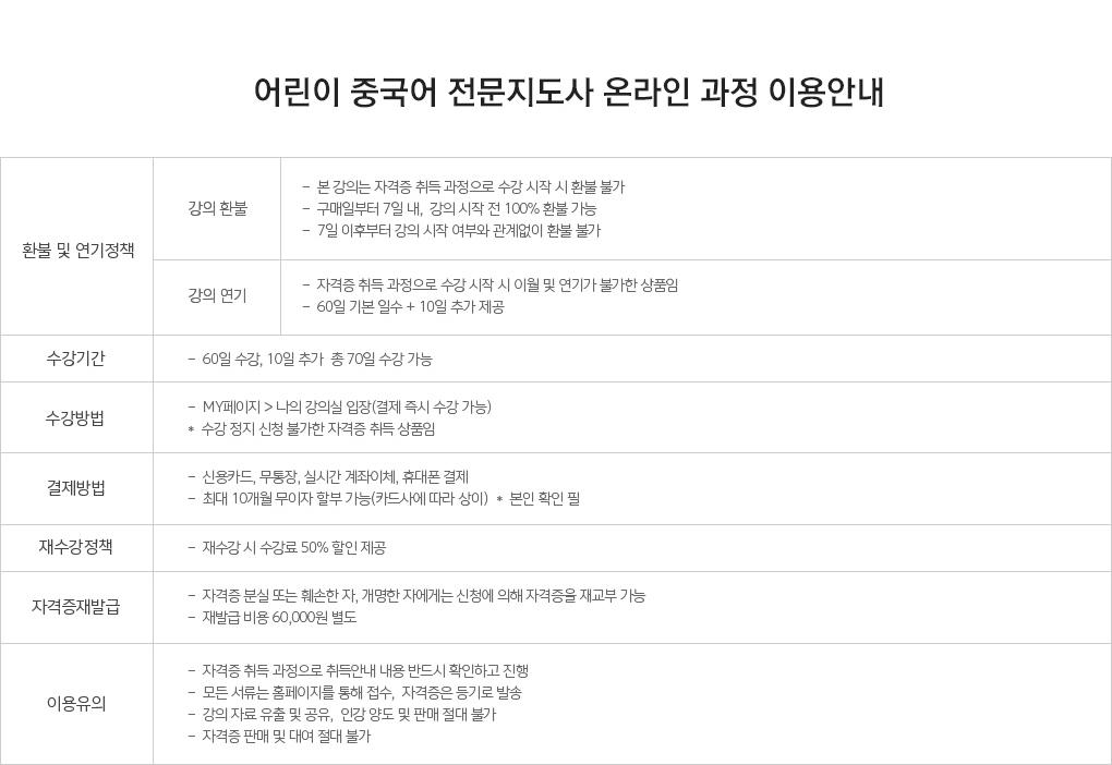 JRC 중국어강사 양성과정 소개