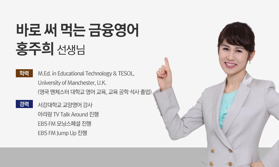 홍주희_강사소개.jpg