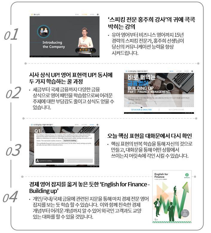 바로 써먹는 금융영어 - Building Up_과정소개.JPG