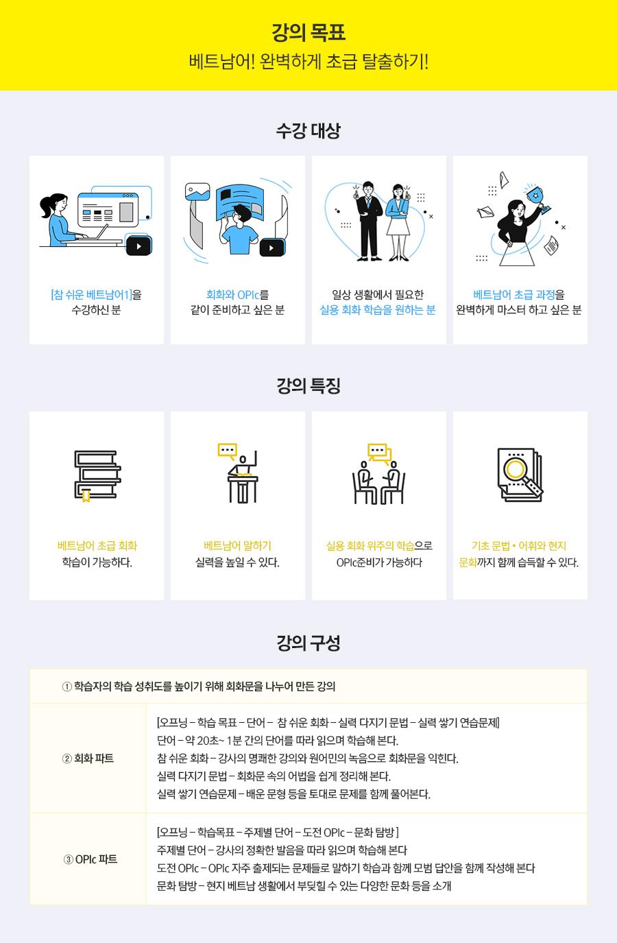 베트남어2권_강좌소개.jpg