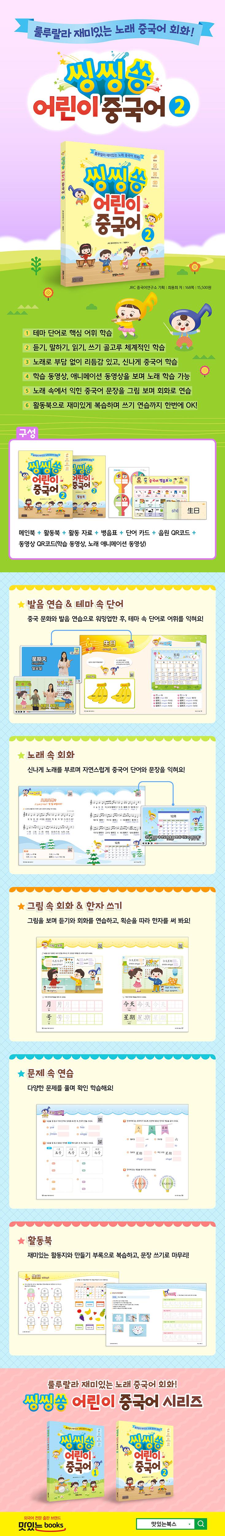 씽씽쏭 어린이 중국어2_상세페이지(웹용).jpg