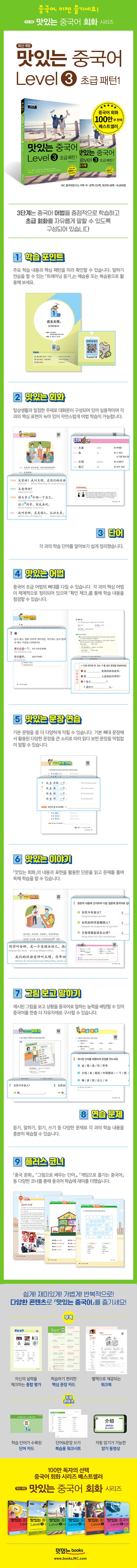 [최신 개정] 맛있는중국어level3 초급패턴1_상세페이지(웹용).jpg