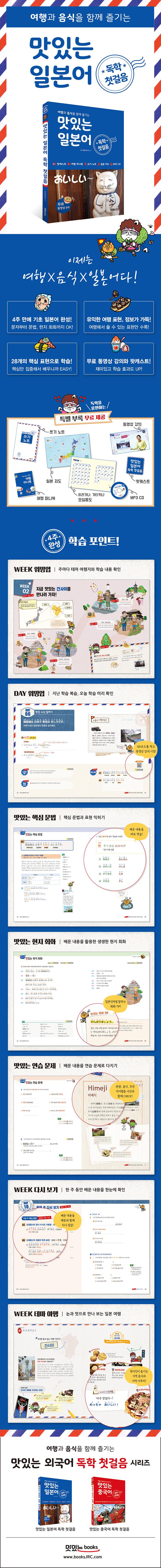 맛독학첫걸음_웹상세페이지(일).jpg