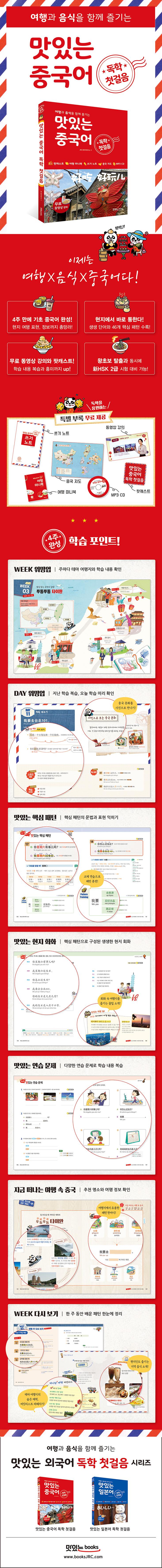 맛있는중국어독학첫걸음_광고(웹용).jpg