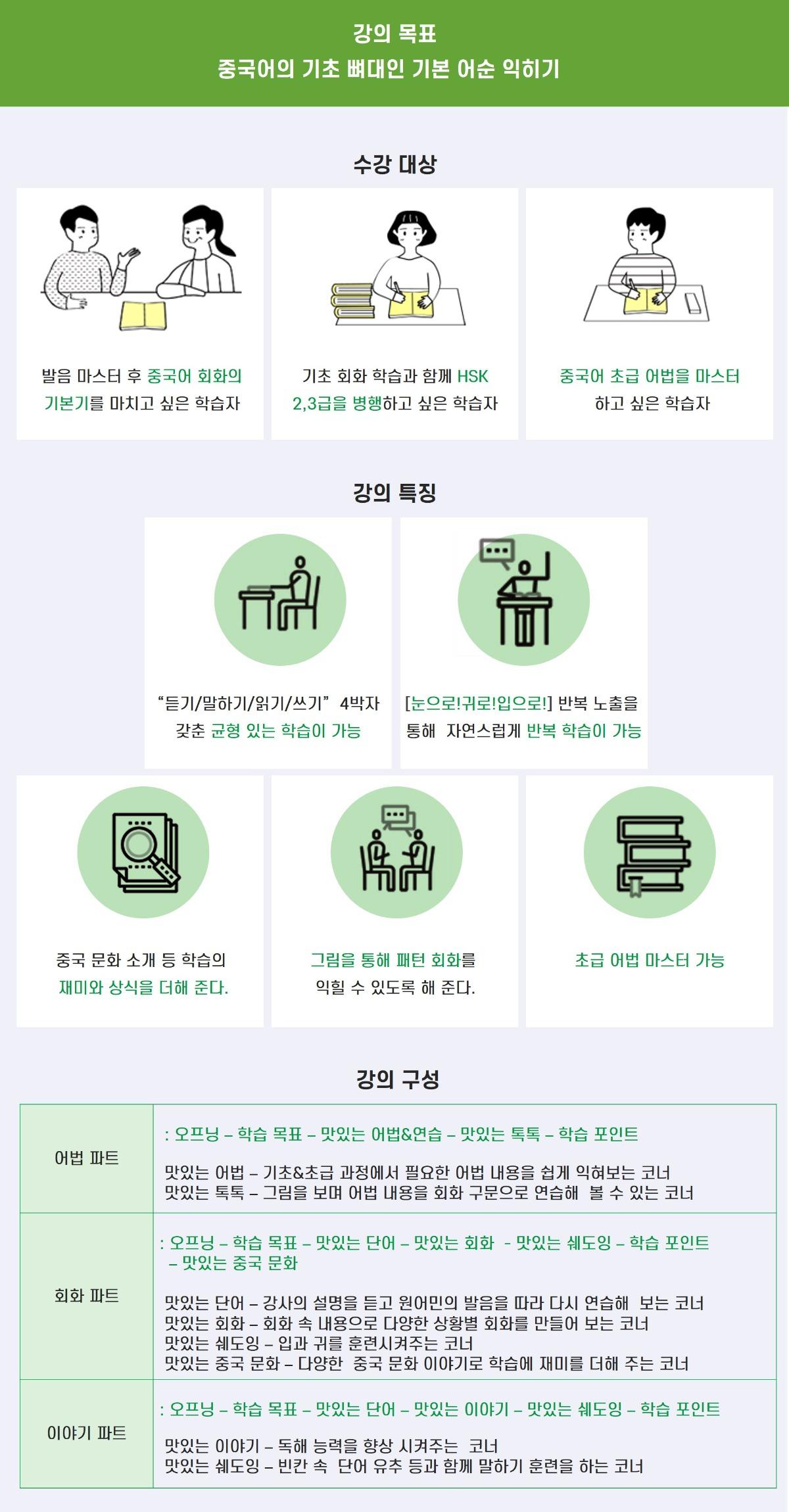 맛중3 강좌소개.jpg