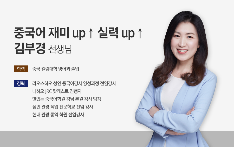 강사소개_김부경.jpg