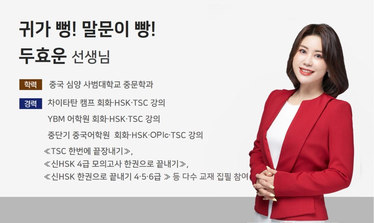 두효운 강사 소개-1.jpg