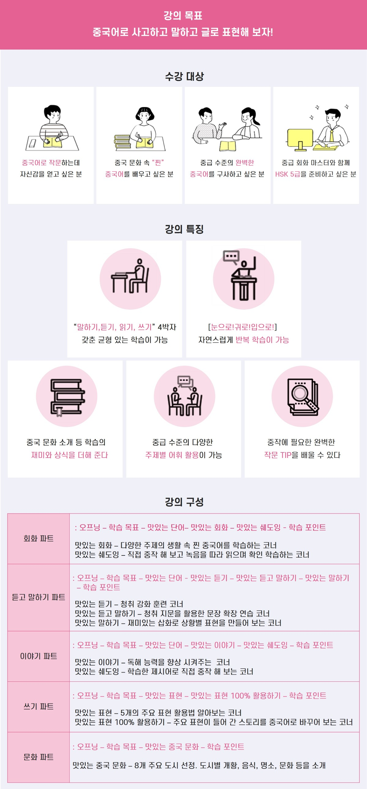 맛중6 강좌 소개.jpg